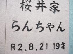 P1090796.JPG